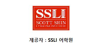 SSLI_배너_및_제공자.png