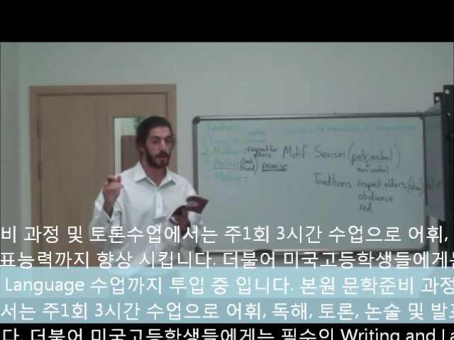 분당영어학원 SSLI 문학준비 과정 및 토론수업.wmv_000015458.jpg