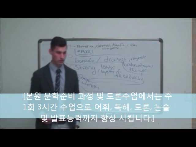 분당영어학원 SSLI 문학준비 과정 및 토론수업 Summa-Magna.wmv_000044708.jpg