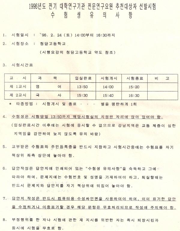 1996 대학연구기관선발.jpg